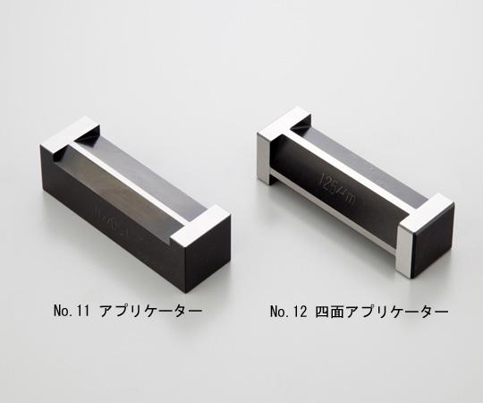 アプリケーターNo.012 四面S 【アズワン】【02P06Aug16】