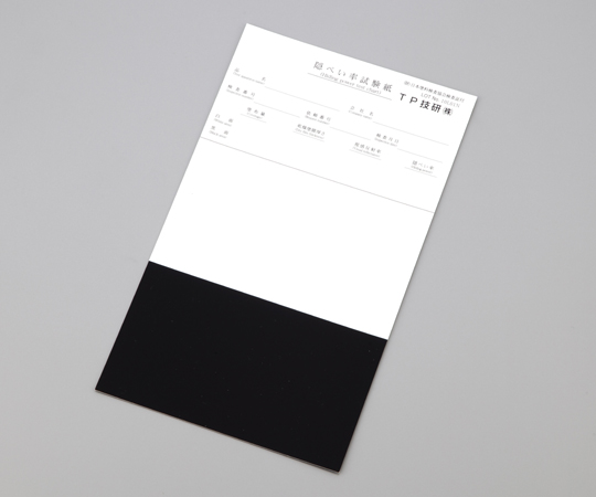 隠ぺい率試験紙 【アズワン】
