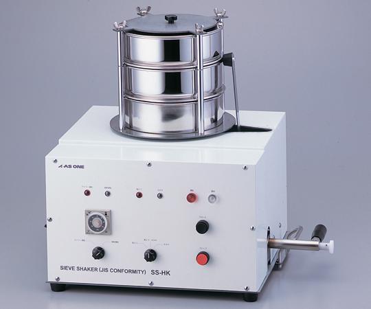 ふるい振とう機 SSーHK50 60Hz 【アズワン】