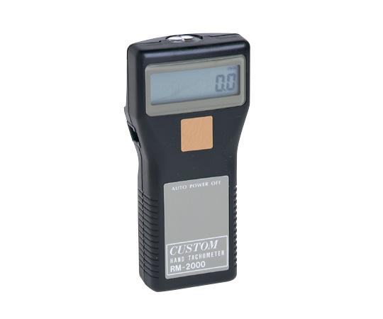 非接触回転計 RM-2000 【アズワン】
