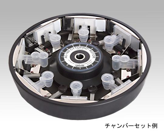 遠心式集細胞装置AC-160 【アズワン】【02P06Aug16】