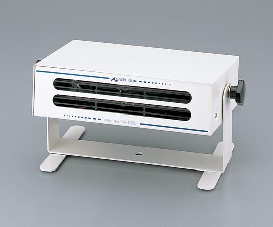 静電気除去ブロワYM-1000D60hz 【アズワン】