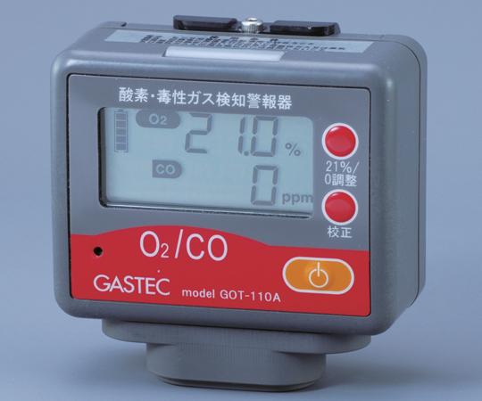 酸素毒性ガス検知警報器GOT-110A2 【アズワン】【02P06Aug16】