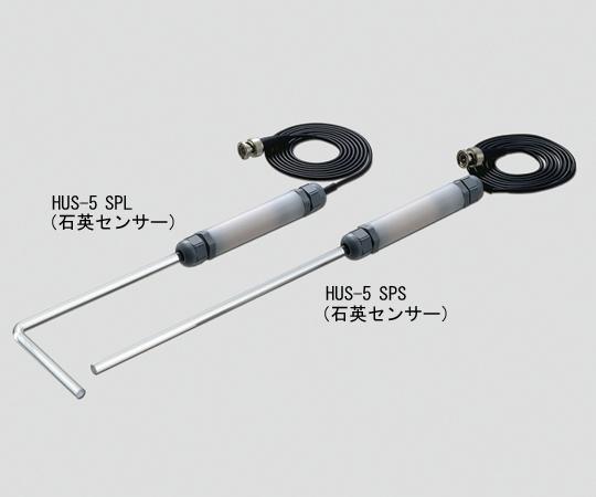 ソニックモニター HUS-5 SPS 【アズワン】
