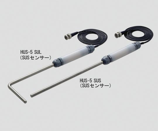 ソニックモニター HUS-5 SUS 【アズワン】【02P06Aug16】