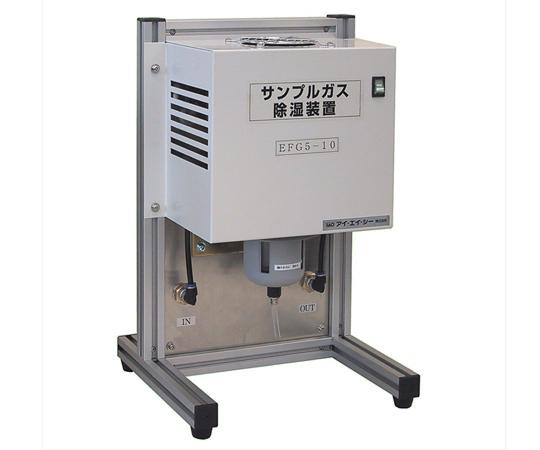 サンプルガス除湿装置 EFG5-10 【アズワン】【02P06Aug16】