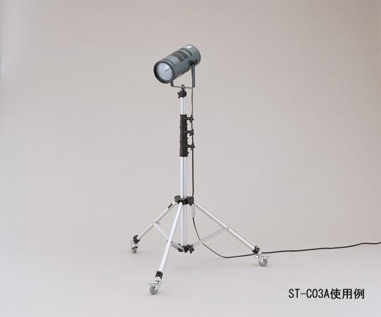 三脚スタンド 1灯用 ST-C03A 【アズワン】