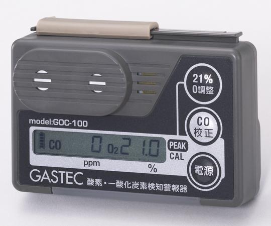 酸素・一酸化炭素検知警報器GOC-100 【アズワン】【02P06Aug16】