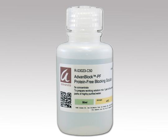 ブロッキング剤 R-03023-D20 【アズワン】【02P06Aug16】