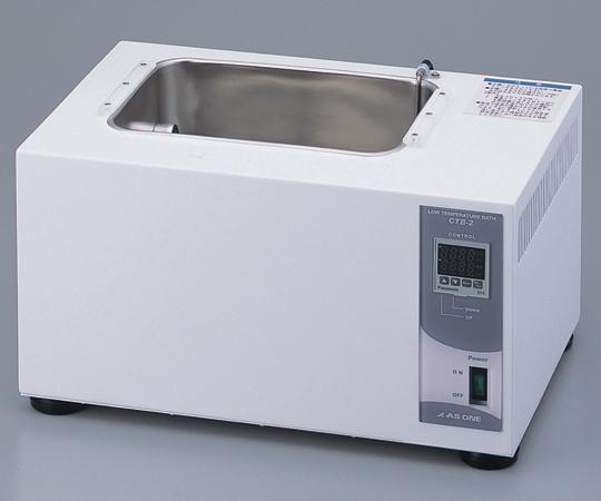 低温恒温水槽(ペルチェ式) CTB-2 【アズワン】