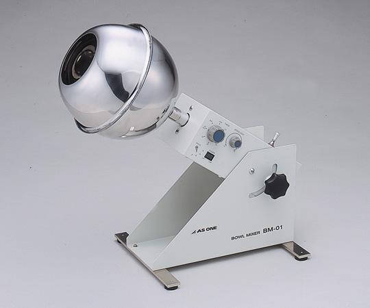 ボールミキサー BM-01 【アズワン】【02P06Aug16】