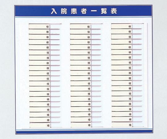 【無料健康相談 対象製品】【ナビス】入院患者一覧表(名札ヨコ型)LS-S60