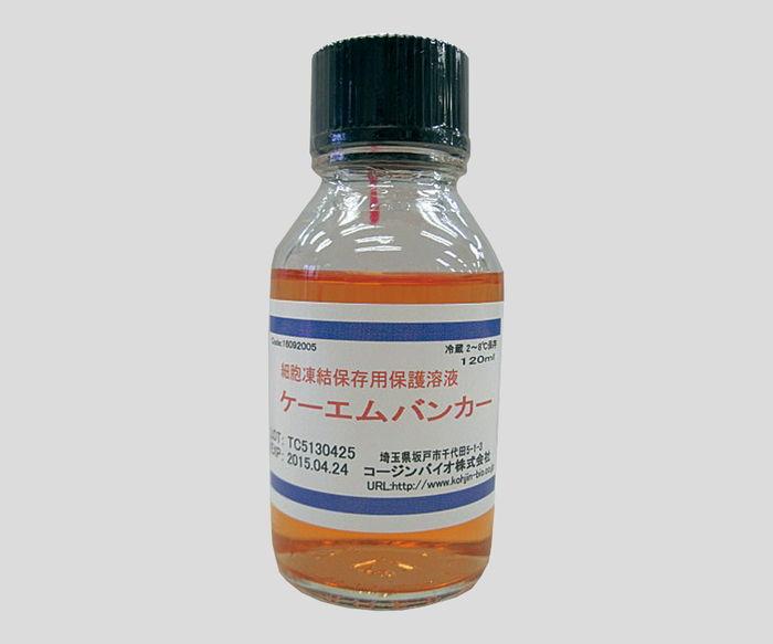 細胞凍結保存液(KMバンカー)【02P06Aug16】