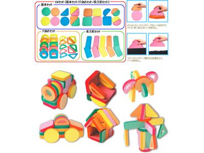 【送料無料】【無料健康相談 対象製品】フリーマジックブロック 【安心の知育玩具 一歩(はじめ)社製】