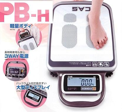 【送料無料】【無料健康相談付】 3電源 CAS ポータブル体重計 PB-150H
