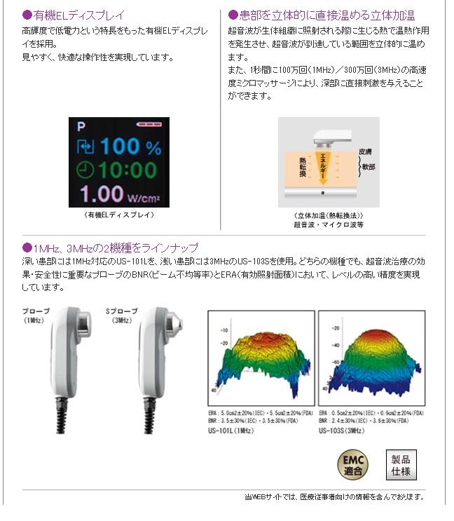 超声波治疗机ito US-101L(1MHz)/ito US-103S伊藤超短波