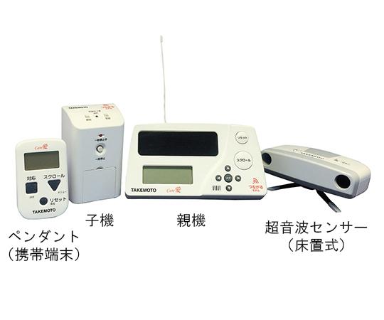 超音波離床検知システム (Care愛 つながるモデルプラン) 親機