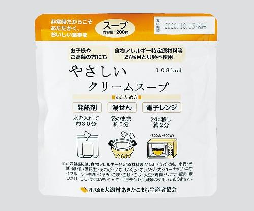 災害用レトルト食品 クリームスープ 7043409 50袋入