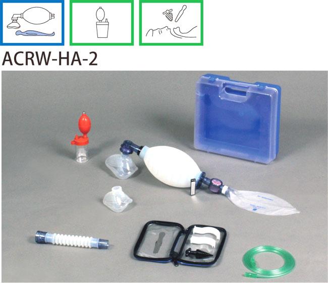 【送料無料】【無料健康相談 対象製品】【ブルークロス社】 救急蘇生セット ACRW-HA-2