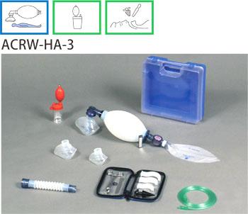 【送料無料】【無料健康相談付】【ブルークロス社】 救急蘇生セット ACRW-HA-3