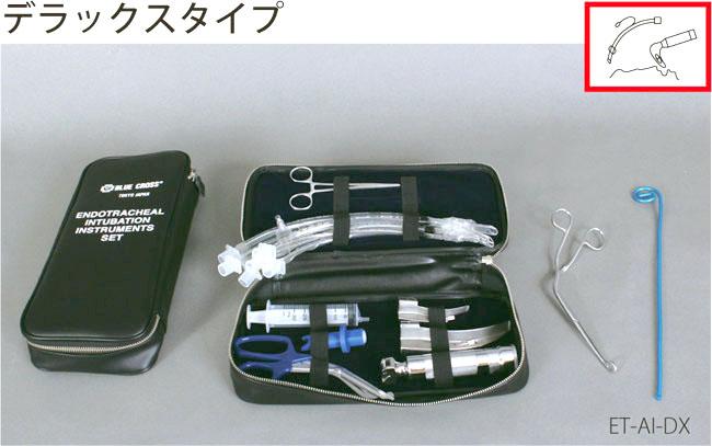 【送料無料】【無料健康相談 対象製品】【ブルークロス社】 「救急医療セット」の付属品(気管挿管セット) ET-AI-DX