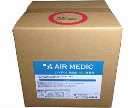 【送料無料】AIR MEDIC (エアメディック)  専用液 18L 0804-NP1801 無香 インターリンクス O0635