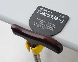 介援隊最新カタログ製品 杖のホルダー つえつえほ~ 移動型 L 毎日激安特売で 営業中です W1538 高額売筋 黒L 02P06Aug16 エムズジャパン