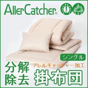 【送料無料】アレルキャッチャー使用 ダニ対策 掛けふとん シングル (KH-001S)【ダイワボウ】 U0447