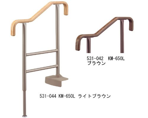 【送料無料】安寿 上がりかまち用手すり KM-650L (531-042 ブラウン)【アロン化成】 R0330