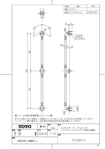 【送料無料】インテリア・バー Fシリーズ I 型 (中間支持) ソフトメッシュタイプ (TS136GY12 ♯SS6)【TOTO】 R0066