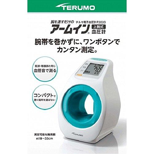 テルモ テルモ アームイン電子血圧計P2020ZZ