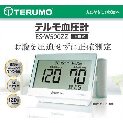 テルモ  電子血圧計 W500【02P06Aug16】