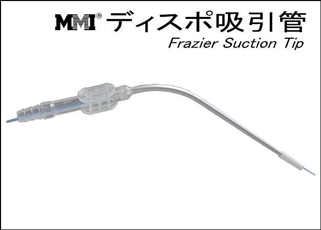 【送料無料】MMIディスポ吸引管 カーブ φ8Fr(2.7mm) 有効長90mm 滅菌済 M2634C【02P06Aug16】