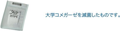 【送料無料】【白十字】 大学コメガーゼ2号 10枚×30袋入 滅菌済