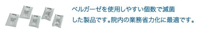 【送料無料】【白十字】 ベルガーゼ SS 5個×30袋入 滅菌済【02P06Aug16】