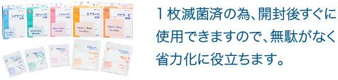 【白十字】 ステラーゼ 7.5×7.5 5枚×50袋入 滅菌済
