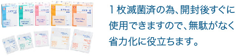 【送料無料】【白十字】 ステラーゼ 10×10 5枚×50袋入 滅菌済【02P06Aug16】
