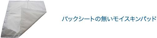 【送料無料】【白十字】 モイスキンパッドスルー 2630 滅菌済 30袋入 6個[ロット]