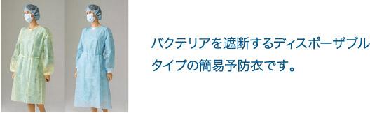 【送料無料】【白十字】 アイソレーションガウン 袖口付 50枚入