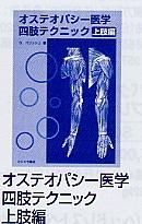 【感謝価格】オステオパシー医学四肢テクニック 上肢編