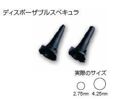 【感謝価格】ウェルチ・アレン(Welch Allyn) ディスポーザブルスペキュラ2.75mm 850個入