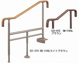 【送料無料】【無料健康相談付】上がりかまち用手すり SM-1100L (531-074、072)