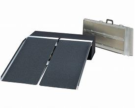 【送料無料】【無料健康相談 対象製品】ポータブルスロープ アルミ2折式タイプ (PVS240)