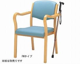 【送料無料】【無料健康相談付】福祉用いす FMタイプ