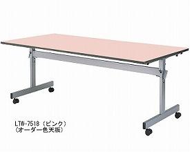 【送料無料】【無料健康相談 対象製品】スタック・テーブル (小ユニット式対応) (LTW-7518) 【fsp2124-6m】【02P06Aug16】