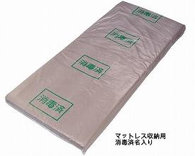 【送料無料】【無料健康相談 対象製品】レンタル用強化ポリエチレン袋  L(消毒済名入) (HDL)