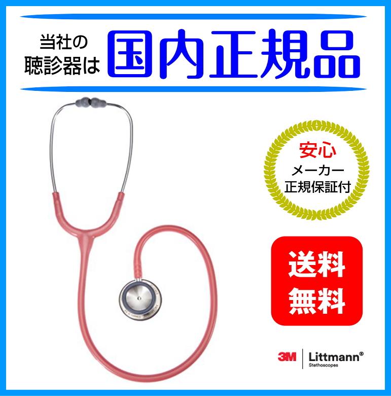 【国内正規品】3M リットマン 聴診器 クラシック2 S.E. 2817(パールピンク)