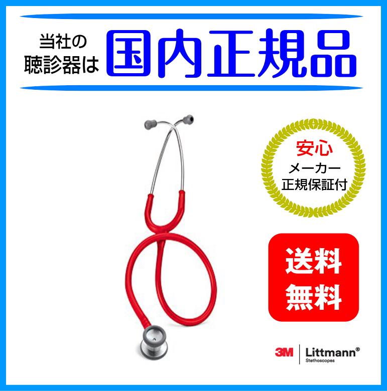 【国内正規品】3M リットマン 聴診器 クラシック2 (小児用)2113R(レッド)