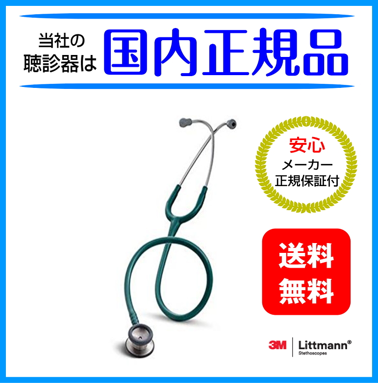【国内正規品】3M リットマン 聴診器 クラシック2 (小児用)2119(カリビアンブルー)