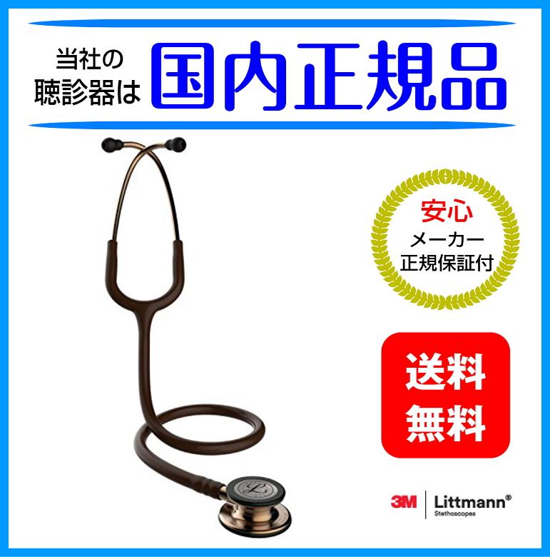 【国内正規品】3M リットマン 聴診器 クラシック3 5809(チョコレート・カッパーE)